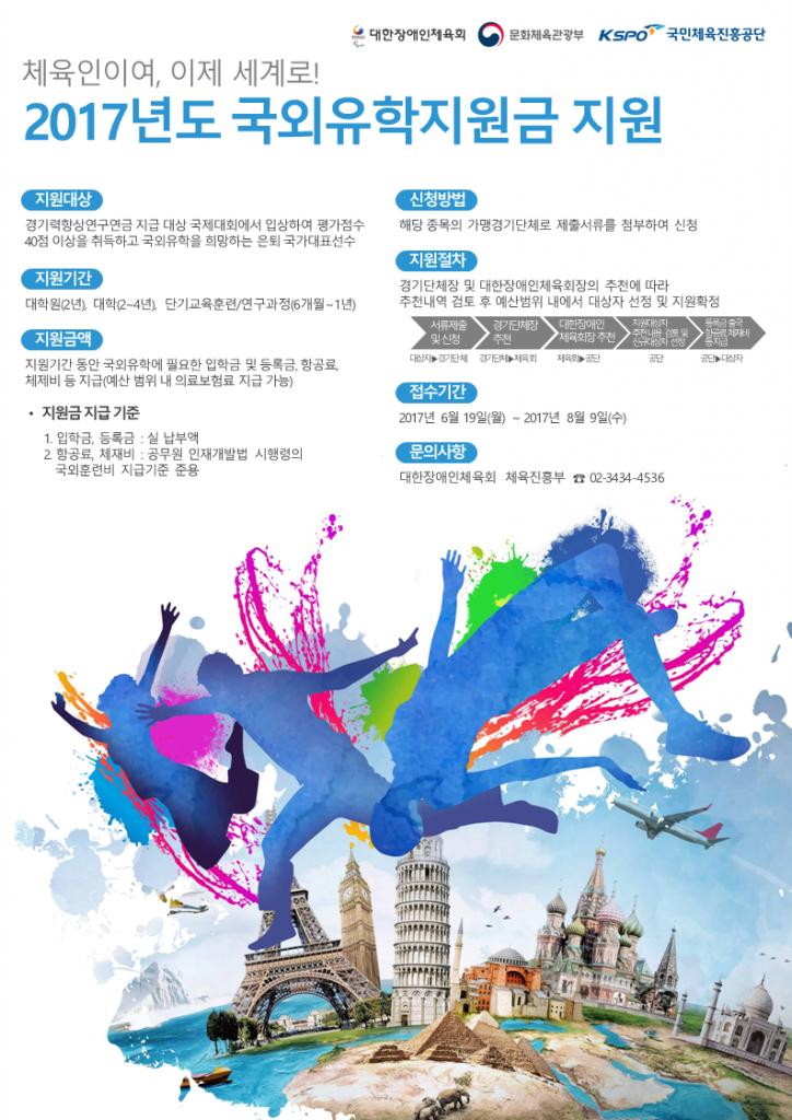 국외유학지원금%20포스터(장애인체육회)(6).png