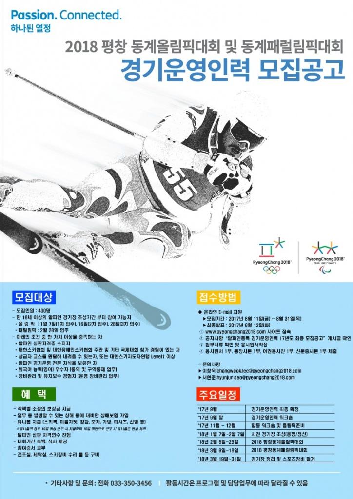 알파인종목 경기전문인력 모집 포스터.jpg