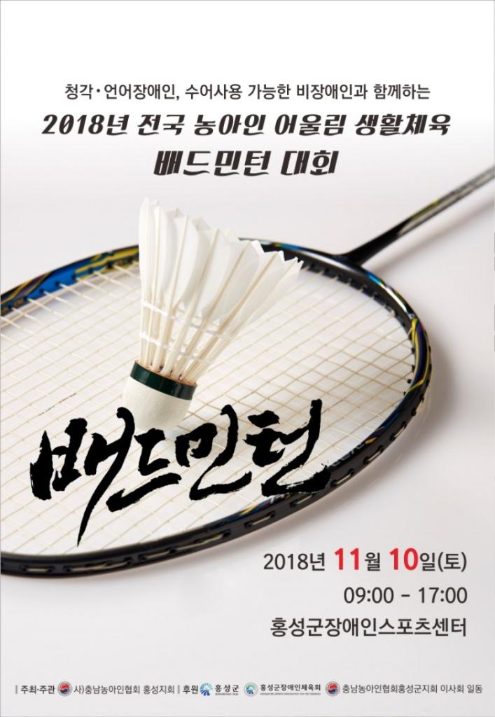 농아인 배드민턴대회 포스터.jpg