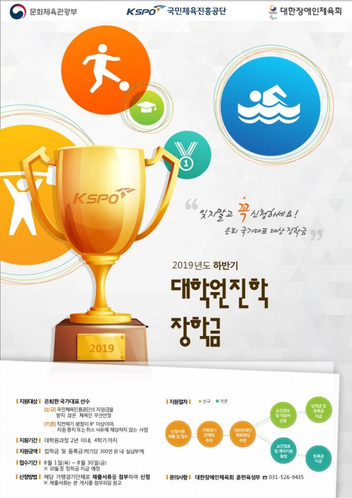 ★최종 대학원진학장학금 홍보포스터(장애).JPG